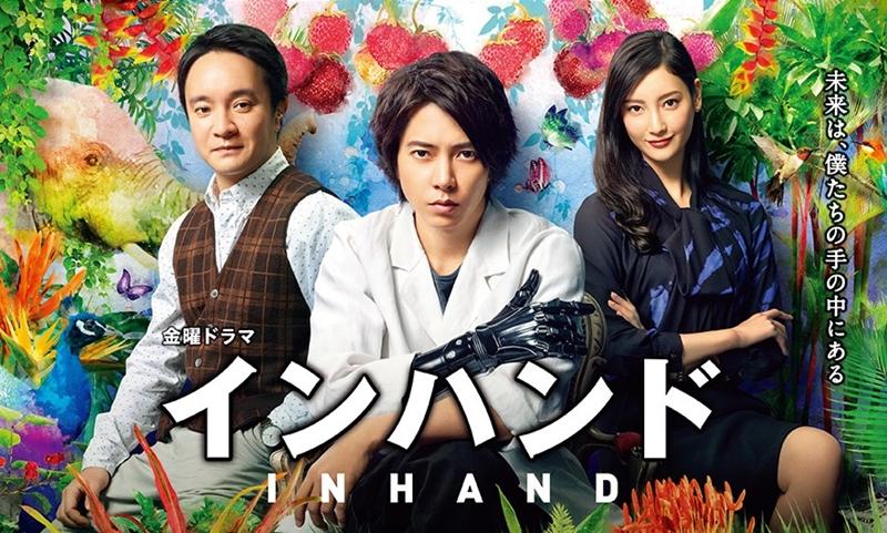 インハンド 「インハンド」第1話のあらすじ・ネタバレと感想! | みんなの動画広場