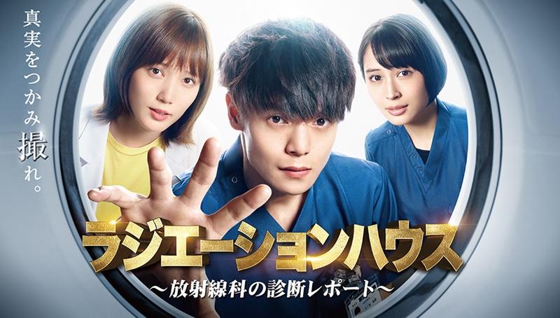 ラジエーションハウス a「ラジエーションハウス」ドラマ第2話のあらすじ・ネタバレと感想! | みんなの動画広場